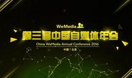 WeMedia第三届中国自媒体年会