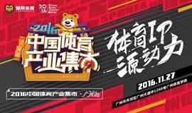 体育IP·源动力—2016中国体育产业集市·广州站