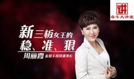 新三板女王、金慧丰投资董事长周丽霞——寒冬里的投资价值