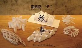 workshop召集令 | 一不小心中纸模的毒