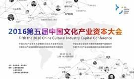中国VR/AR内容与娱乐创新峰会 暨VR互动娱乐嘉年华