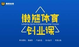 """懒熊体育创业课二、三模块,""""产品打造""""、""""公司管理"""",12月10、11日开课!"""