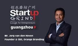 创业磨坊广州12月专场: Jorg van den Hoven, 橙创设计CEO