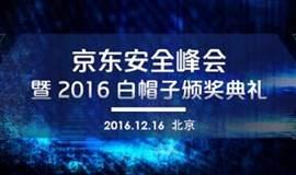 京东安全峰会暨2016白帽子颁奖典礼
