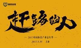 赶路的人·2017中国体育产业嘉年华