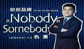 没有品牌发声,创业就输了!初创品牌如何从Nobody到Someboy