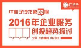 IT桔子沙龙第82期:2016年企业服务创投趋势探讨