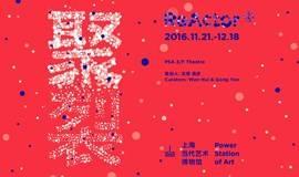 聚裂ReActor 2016