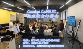 Lumina Lab社区创业美食午餐会!