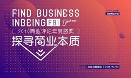 探寻商业本质 (FBI) · 2016商业评论年度盛典