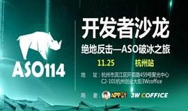 ASO114开发者沙龙【杭州站】—安卓ASO迅猛崛起该如何绝地反击