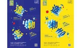 2016深圳创意市集-造物志-创你的意