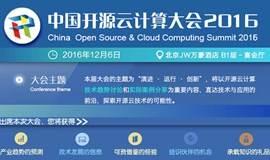 中国开源云计算大会2016