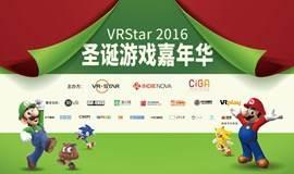 首届VRStar圣诞游戏嘉年华--12月25日你不可能错过的游戏盛宴