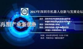 """""""再塑产业新优势""""2017深圳市机器人创新与发展论坛"""