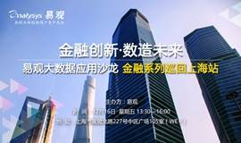 易观大数据应用沙龙-金融系列巡回上海站——金融创新·数造未来