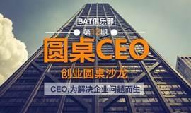 10位CEO同聚一圆桌,BAT巅峰会获奖企业CEO,赛伯乐投资总监帮你来梳理企业难题,分享创业经验!