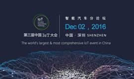 智能汽车论坛:NXP、ST、英飞凌、瑞萨等大咖齐聚,12月2日共探智能汽车商机