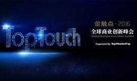 金触点·2016全球商业创新峰会