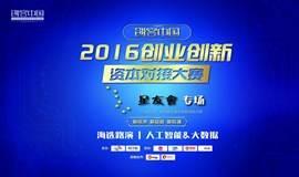 创客中国2016创业创新资本对接大赛——暨非常路演第四季(海选路演|人工智能&大数据专场)