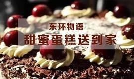 【五环内免费配送】东环物语|甜蜜蛋糕两小时内送到家