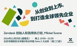 最后一天报名!【北京站】从创业到上市,打造全球领先云企业