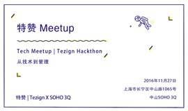技术Meetup | 工程师如何打造一支超强团队?