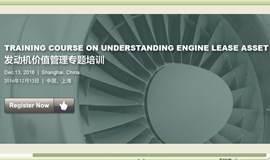 发动机价值管理专题培训