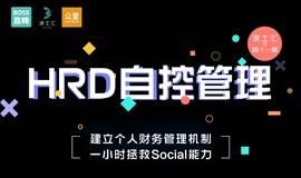 波士汇• HRD自控管理——建立个人财务管理机制 & 一小时拯救你的Social能力