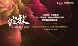 倒计时2天融资中国2017资本年会·有限合伙人暨财富峰会