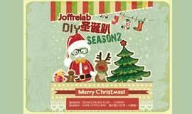 2016Joffre Lab DIY圣诞趴 第二季