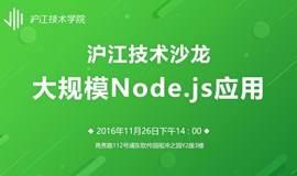 【沪江技术沙龙】 -- 大规模Node.js应用