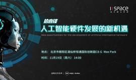 11Space拾壹谈:人工智能硬件发展的新机遇