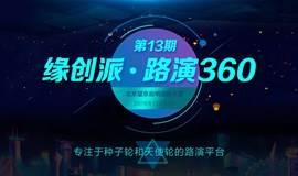 【路演360】第13期-专注种子轮和天使轮的路演平台