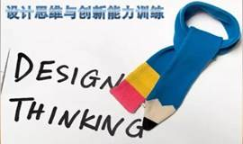 设计思维与创新能力训练
