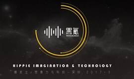 黑氪科技狂欢节2017——嬉皮士·想象力与科技
