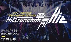 黑氪HitCrunch 2017 科技大会:嬉皮士·想象力与科技