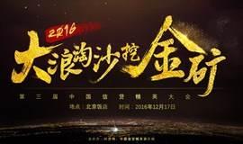 第三届中国信贷精英年会