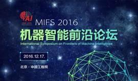 MIFS 2016 机器智能前沿论坛