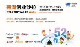 52小时!芜湖创业沙拉给改变者力量!