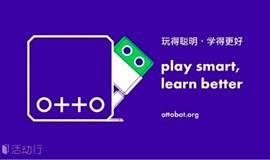 学做能歌善舞的机器人 12月3日 Build your Own Otto Robot Dec 3rd