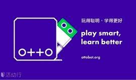 学做能歌善舞的机器人 12月3日|Build your Own Otto Robot Dec 3rd