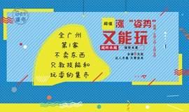 全广州第1家不卖东西只教技能的集市,15元骚遍全场,超值到爆!