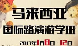 导演商学院国际路演游学班马来西亚站
