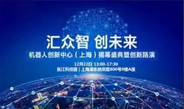 机器人创新中心(上海)揭幕盛典暨创新路演