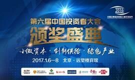 第六届中国投资者大会暨颁奖盛典