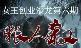 女王创业沙龙第6期——平安夜前狼人杀