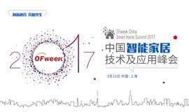 OFweek2017中国智能家居技术及应用峰会