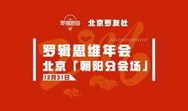 罗辑思维年会直播-北京朝阳分会场