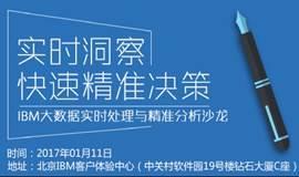 【北京站】IBM 大数据实时处理与精准分析沙龙
